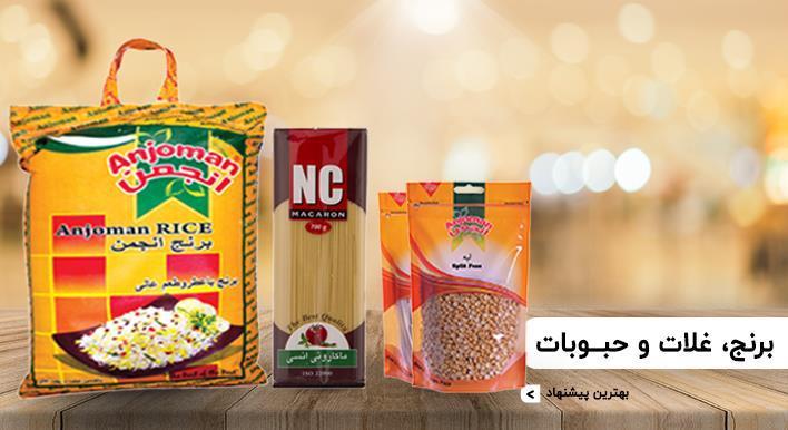 برنج، غلات و حبوبات